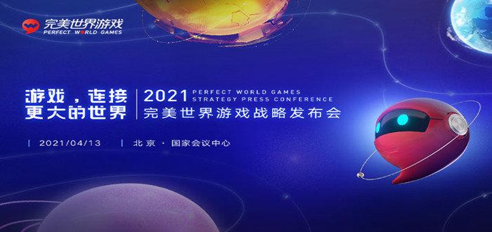 2021完美世界战略发布会游戏大全