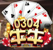 0304棋牌牛牛
