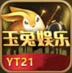 玉兔娱乐YT21