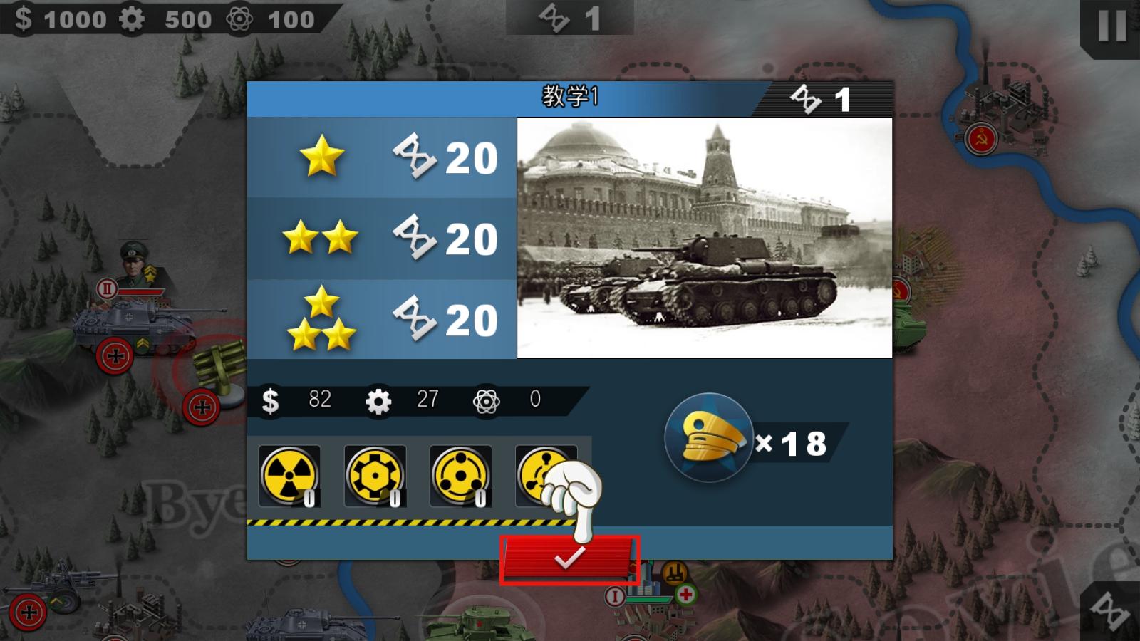 世界征服者4之科技强国修改版图2