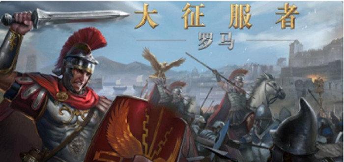 大征服者罗马版本排行榜