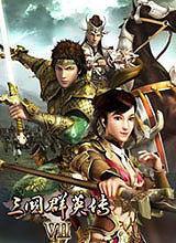 三国群英传7中文最新版