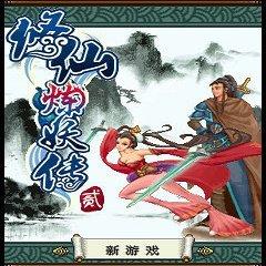 修仙炼妖传2破解版