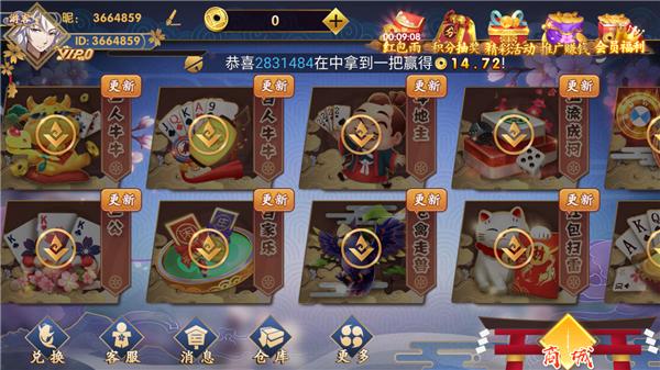 逍遥棋牌官方版图3