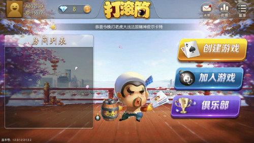 萍乡打滚筒app图1