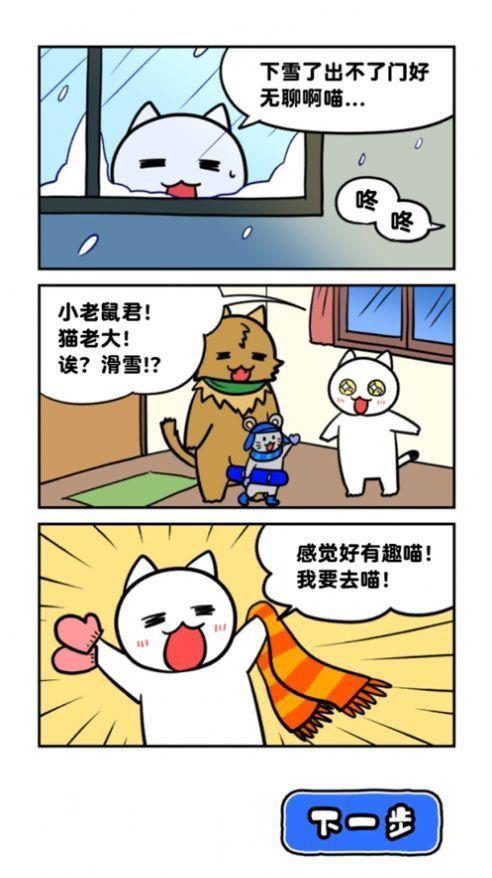 白猫的雪山救援图3