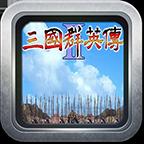 三國群英傳2完整版手機中文版