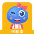 赶考状元错题本app