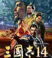 三国志14官方中文版