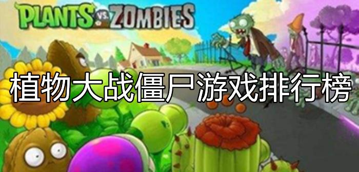 植物大战僵尸游戏排行榜