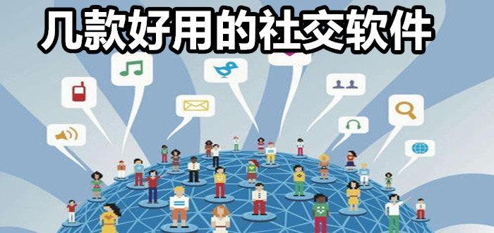 几款好用的社交软件