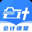 会计课堂app
