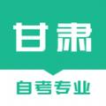 甘肃自考之家app安卓版