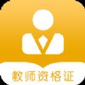 教资题库app