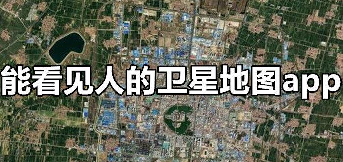 能看见人的卫星地图app合集