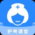 科想护考app