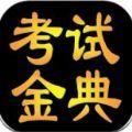 考试金典app