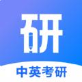 中英考研app