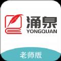 涌泉写作老师版app