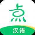 点思汉语app