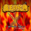 三国志2霸王的大陆中文精装版