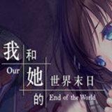 我和她的世界末日中文版完整版