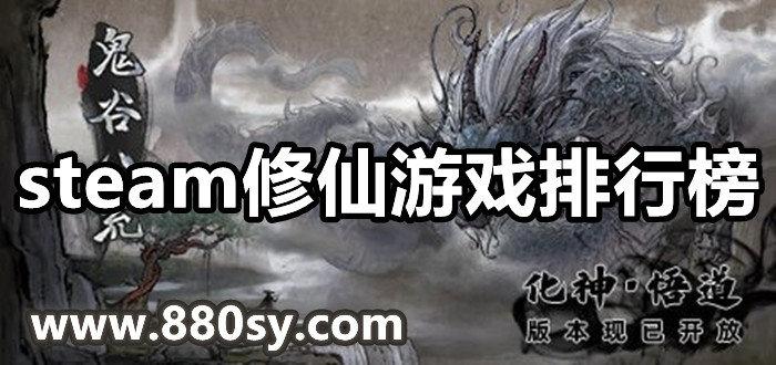 steam修仙游戏排行榜