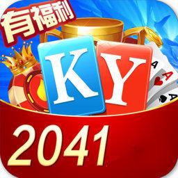 开元2041棋牌官方版
