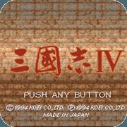 三国志4简体中文手机版