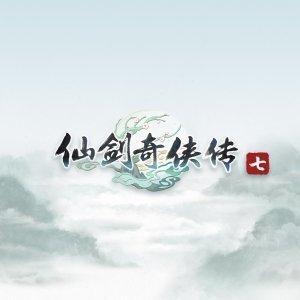 仙剑奇侠传七最新版