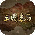 三国志5中文版安卓版