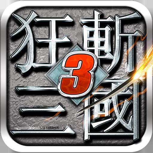 狂斩三国3最新版