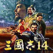 三国志14正式版
