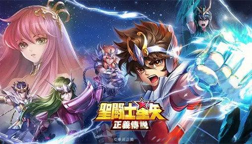 圣斗士星矢正义传说手游版本合集