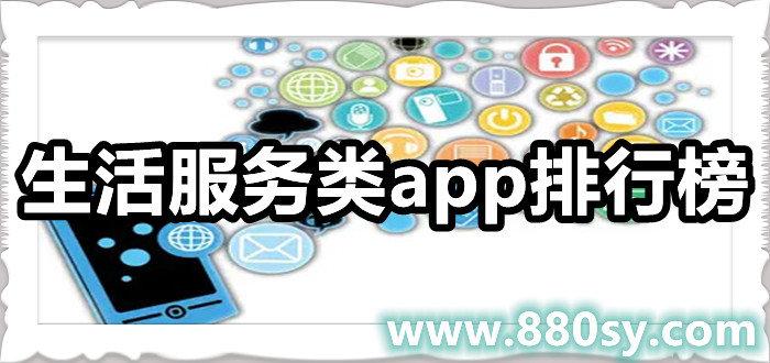 生活服务类app排行榜