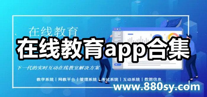 在线教育app合集