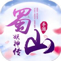 蜀山妖神传官方版