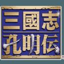 三国志孔明传完美版
