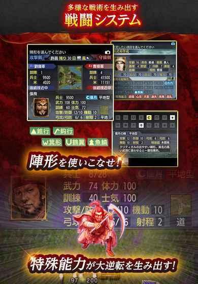 三国志5手机版图2