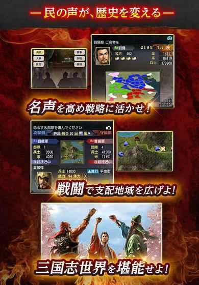 三国志5手机版图4