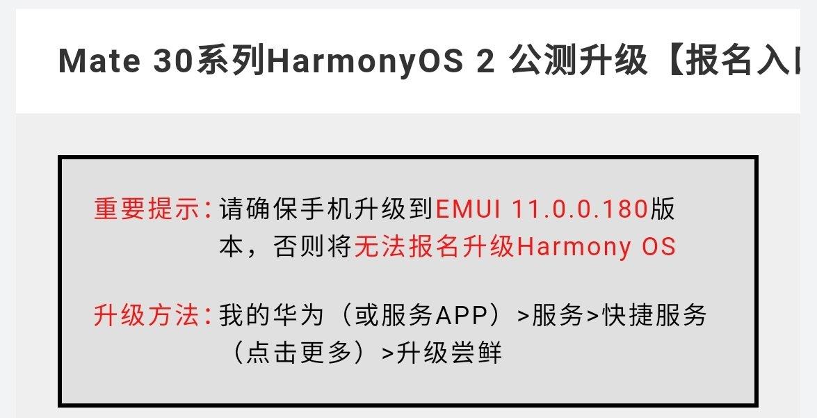 华为mate30系列Emui176版本怎么升级180版本