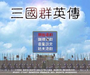 三国群英传1中文版单机版