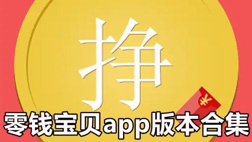 零钱宝贝app版本合集