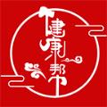 健康帮驿站app安卓版