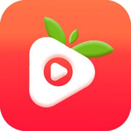 草莓视频无限版