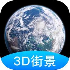 世界街景3D地图手机版