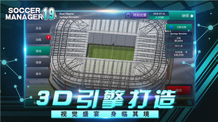 梦幻足球世界中文版图4