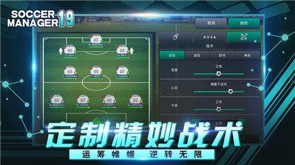 梦幻足球世界中文版图3