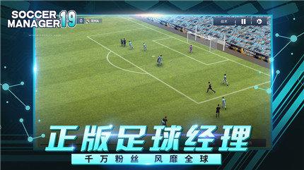 梦幻足球世界中文版图5