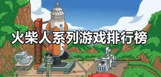 火柴人主题系列游戏排行榜前十名